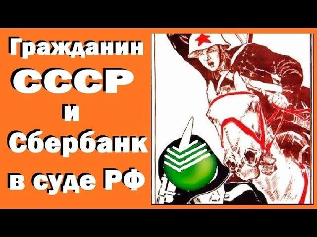 Гражданин СССР выводит на чистую воду мошенников из Сбербанка