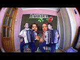 Baccara - Cara mia на аккордеонах!!!(О.Головчак,І.Штогрин)