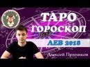 Лев Таро гороскоп на 2018 год