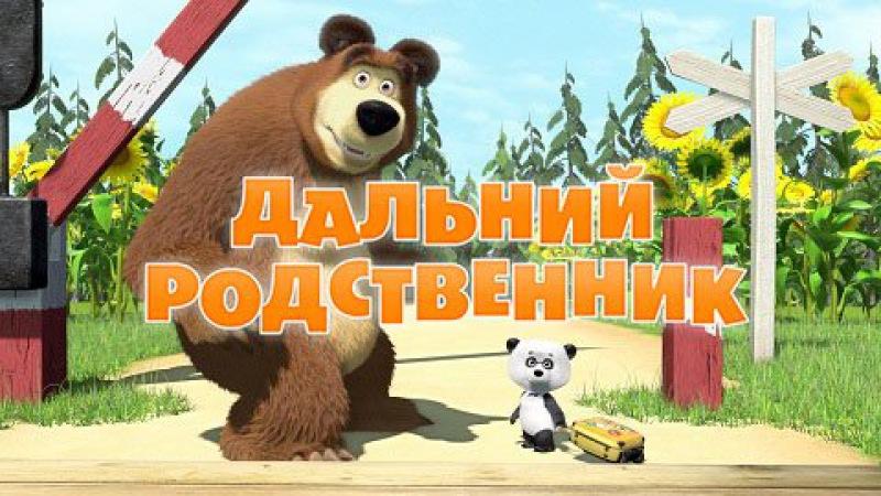 Маша и Медведь • Серия 15 - Дальний родственник