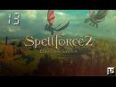 SpellForce 2 Dragon Storm - 13 Оставим только металлолом