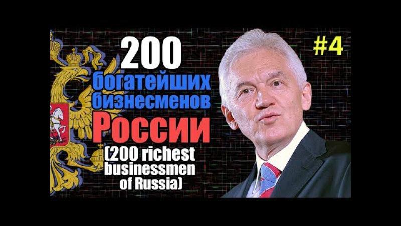 200 БОГАТЕЙШИХ БИЗНЕСМЕНОВ РОССИИ (200 RICHEST BUSINESSMEN OF RUSSIA) - Геннадий Тимченко 4