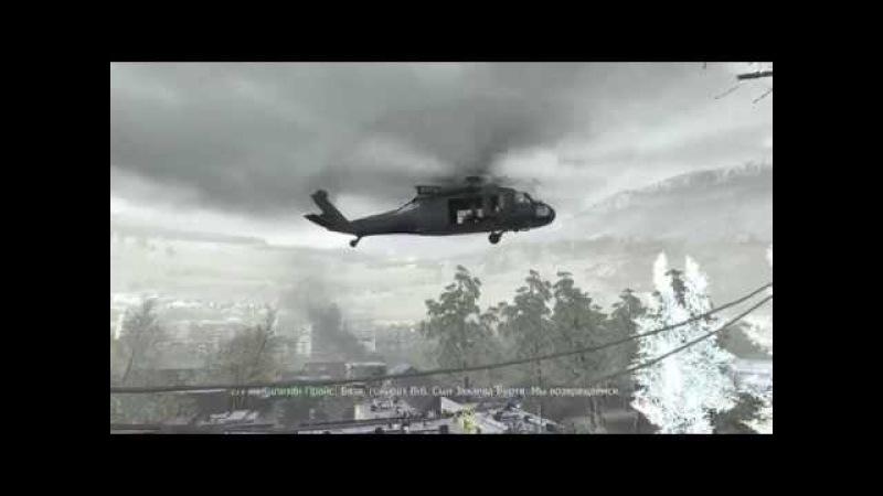 Call Of Duty 4 Modern Warfare PC 2007 Миссия 15 Грехи отцов