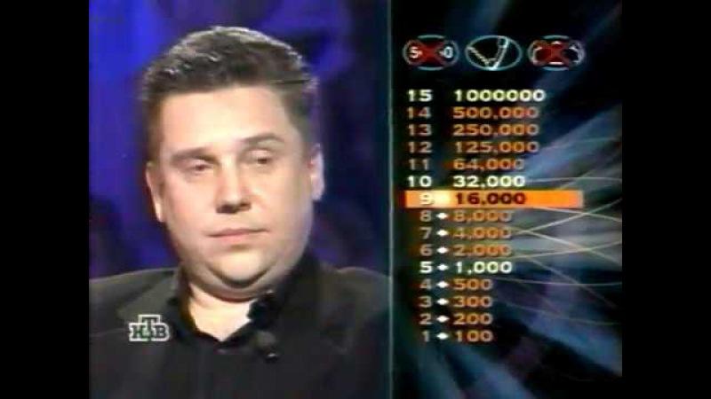 О счастливчик Сергей Строкин 10 июня 2000