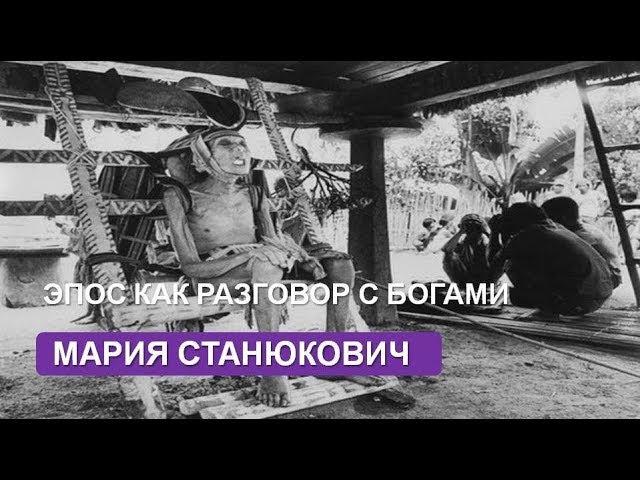 Мария Станюкович Эпос как разговор с богами