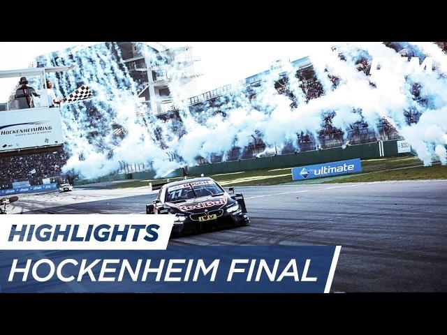 DTM 2017. 9 этап - Хоккенхайм. Обзор.