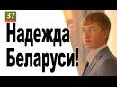 Николай Лукашенко надежда Беларуси Главные новости Беларуси ПАРОДИЯ 27 выпуск