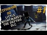 Стрим по Little Nightmares The Depths DLC #1. Приключения продолжаются!