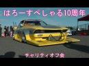 はろーすぺしゃる10周年チャリティオフ会7 搬出動画2 街道レーサー 旧車
