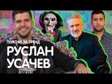 Поясни за тренд | РУСЛАН УСАЧЕВ оценивает Урганта, вДудя, Хайповости и еще 7 тренд...