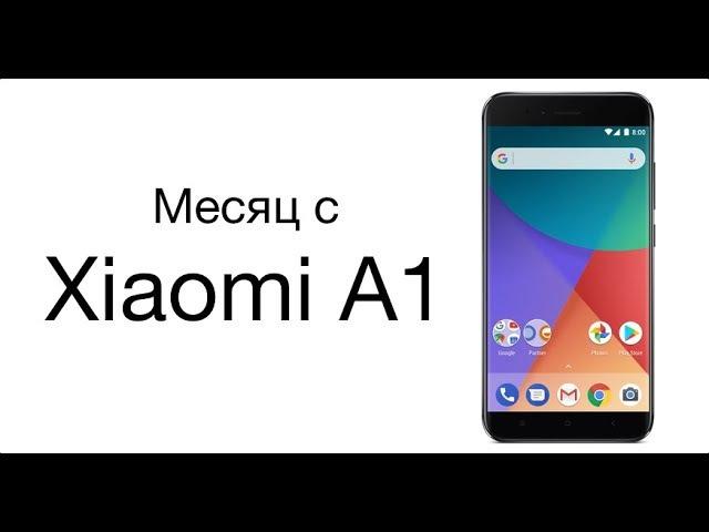 Месяц с Xiaomi MI A1