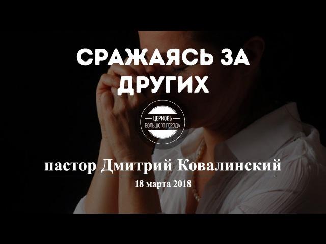 Сражаясь за других пастор Дмитрий Ковалинский 18 марта 2018
