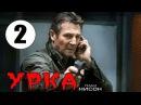 УРКА (2017) 2 серия. Русский детектив 2017 новинка HD 1080P