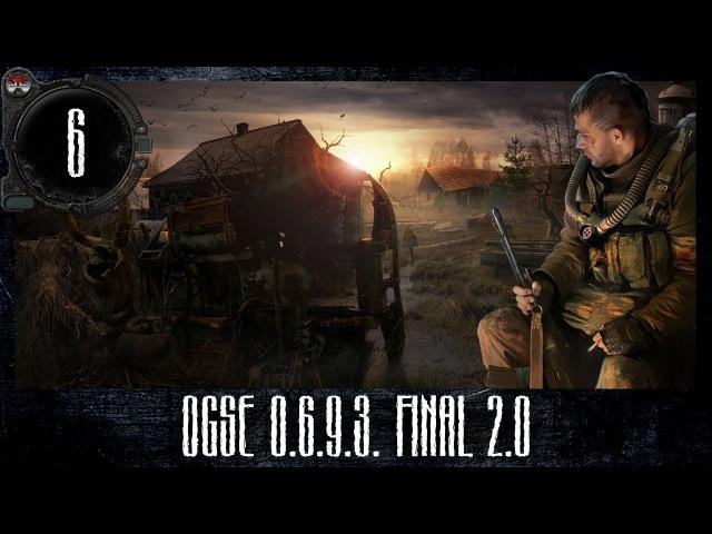 S.T.A.L.K.E.R. - OGSE 0.6.9.3 Final 2.0 ч.6