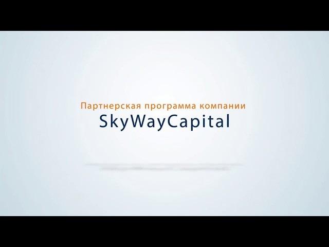 Партнёрская программа SkyWay Capital 10-й Этап