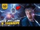 Что показали в трейлере №2 Мстители: Война Бесконечности/Avengers: Infinity War | Марвел 2018
