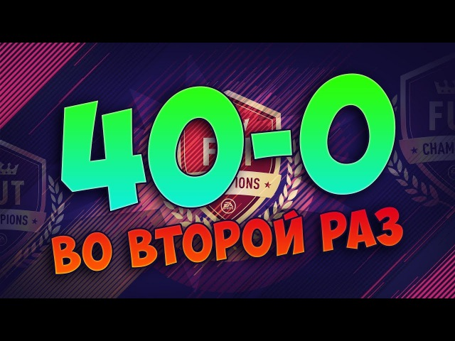 40-0 ВО ВТОРОЙ РАЗ / WEEKEND LEAGUE (НОЯБРЬ 3)