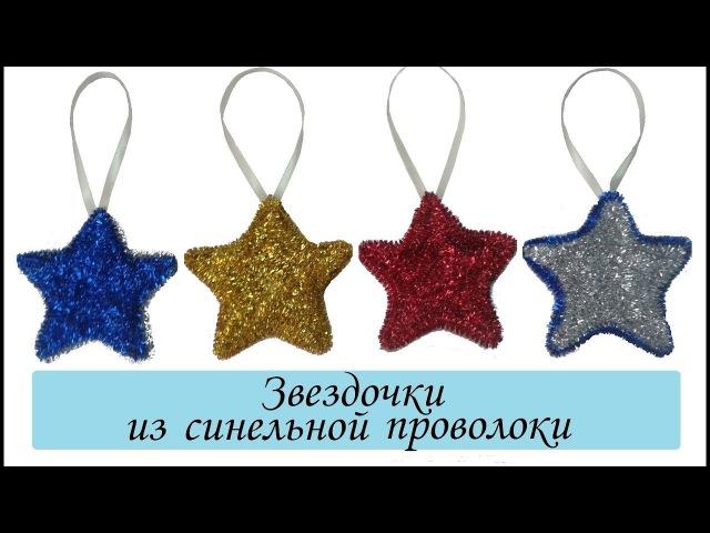 Звездочка из синельной проволоки Поделки из синельной проволоки Star out of chenille wire