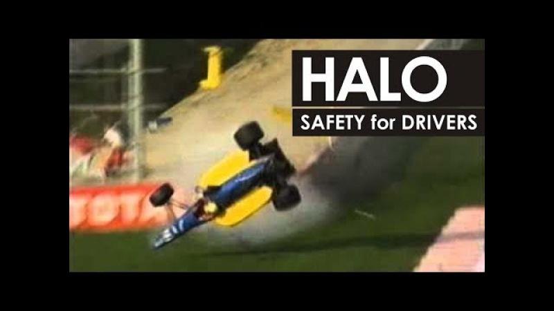 HALO новая система защиты гонщиков Формула 1 Регламент 2018