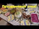 Бюджетный ПРАЗДНИЧНЫЙ стол за 2500 р Готовлю 10 блюд Закуски салаты