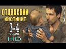 Отцовский инстинкт 3-4 серия HD Мелодрама