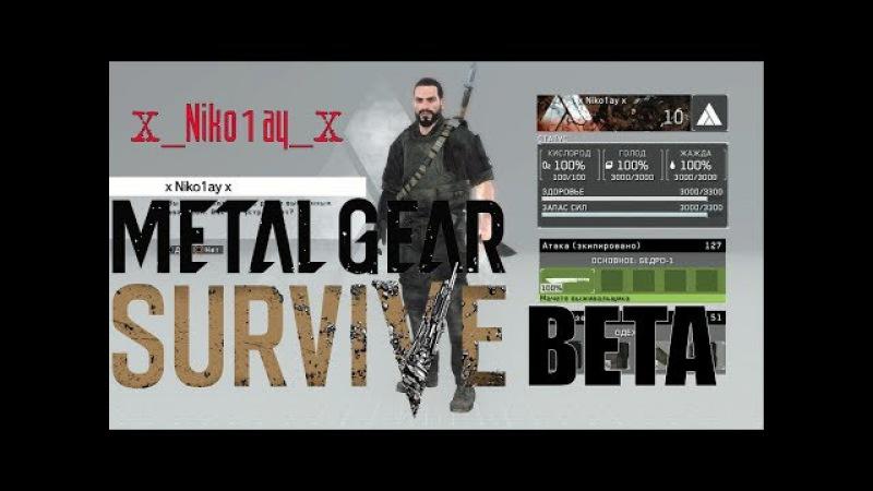 METAL GEAR SURVIVE OPEN BETA PS 4 gameplay