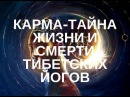ОЧИЩЕНИЕ НЕГАТИВНОЙ КАРМЫ И КАРМИЧЕСКИХ КАНАЛОВ ТИБЕТСКИЕ ПРАКТИКИ В Луганский