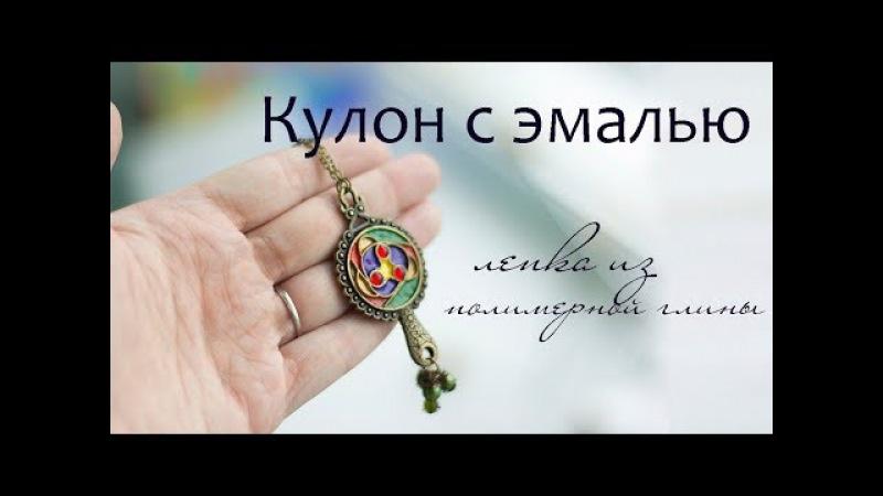 Кулон с имитацией ювелирной эмали ПОЛИМЕРНАЯ ГЛИНА мастер-класс