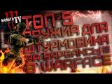 Топ 5 Оружия на штурмовика за Варбаксы 👉 Warface