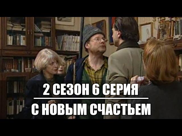 С новым счастьем 2 сезон 6 серия | Новогодний сериал с Анна Большова