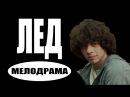 ЛЕД 2017 мелодрамы 2017, новинки фильмов, русские мелодрамы