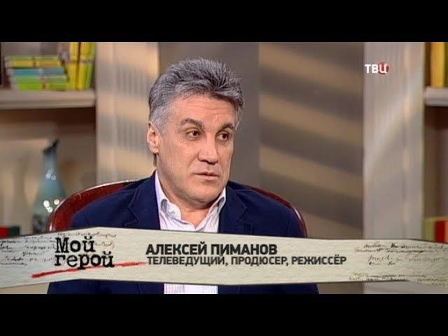 Алексей Пиманов. Мой герой