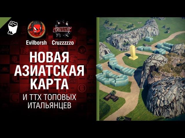 Новая азиатская карта и ТТХ топовых итальянцев Танконовости №196 Будь готов worldoftanks wot танки wot