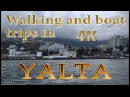 Walking and boat trips in Yalta ~ Прогулки по Ялте (Ялта, Ливадия, Гурзуф,  Артек, Медведь гора)