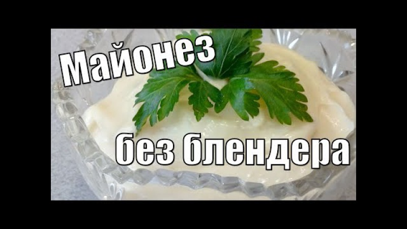 Майонез без блендера Mayonnaise without a blender