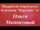 Подарок на скорую руку Ключница Парусник Университет Декупажа Ольга Мамонтова