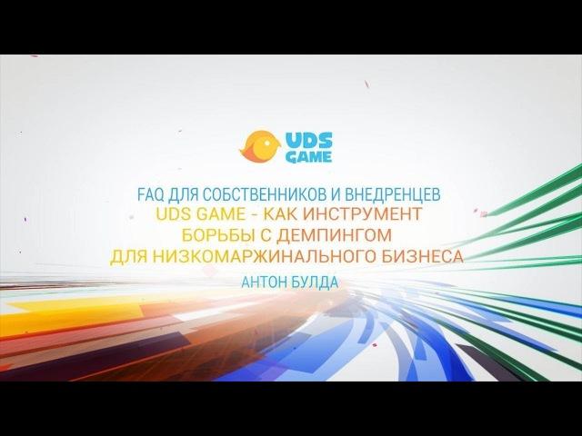 UDS Game - как инструмент борьбы с демпингом для низкомаржинального бизнеса