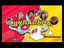 """Щупальцы """"Шоубиз против общественности""""  Выпуск 3"""