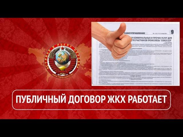 Публичный договор по ЖКХ действует! Реальный пример