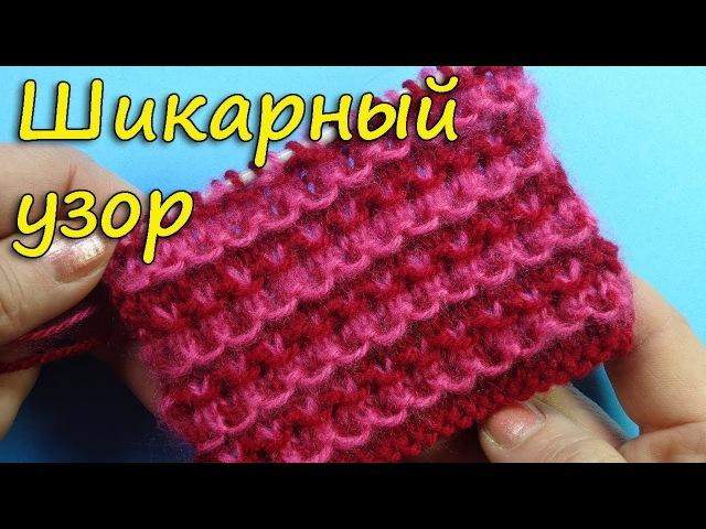 НЕОБЫКНОВЕННО КРАСИВЫЙ двухцветный узор вязания для шапки 35