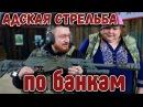 Выдержат банки в РФ попадание пули? Wargonzo feat Адские Бабки