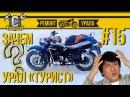 Ремонт мотоцикла Урал 15 - Урал Турист. Как и зачем я купил ещё один мотоцикл
