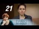 Право на правду. 21 серия (2012). Детектив, криминал @ Русские сериалы
