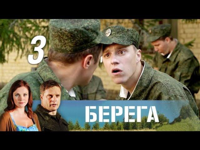 Берега. 3 серия (2013). Мелодрама комедийная @ Русские сериалы