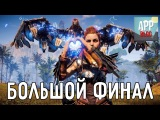 История Horizon Zero Dawn. Часть 6. БОЛЬШОЙ ФИНАЛ (сюжет игры)