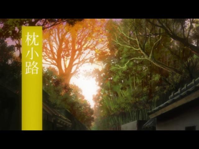 Mushishi Mushishi Zoku Shou OST - All Ending Themes by Toshio Masuda | 蟲師
