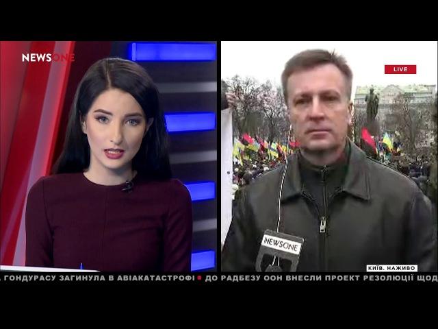 Наливайченко: мы будем выводить людей на улицы пока коррумпированная власть не ...