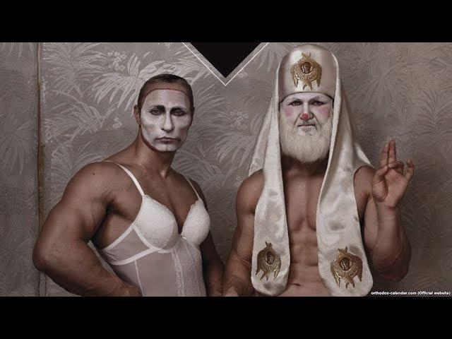 ГЕИ ИЗ РПЦ БУДУТ ЛЕЧИТЬ ГЕЕВ