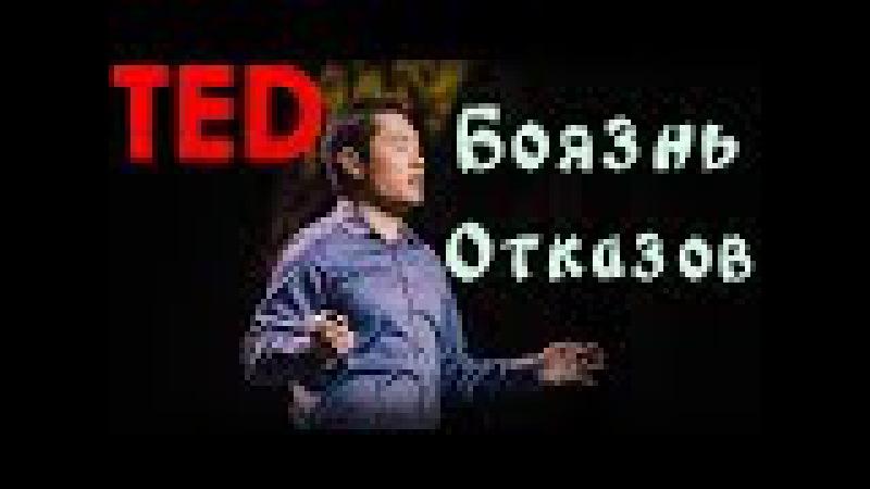 [TED] Jia Jiang   Что я выучил за 100 дней отказов