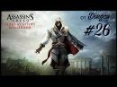 Assassin's Creed®: Эцио Аудиторе. Коллекция 26 : Родриго Борджиа, он же Испанец